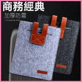 Macbook專用電腦包  筆電包 保護套10.5英吋 air13毛氈包 A1708筆電內膽包 美樂蒂