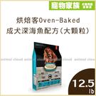 寵物家族-烘焙客Oven-Baked-成犬深海魚配方(大顆粒)12.5lbs
