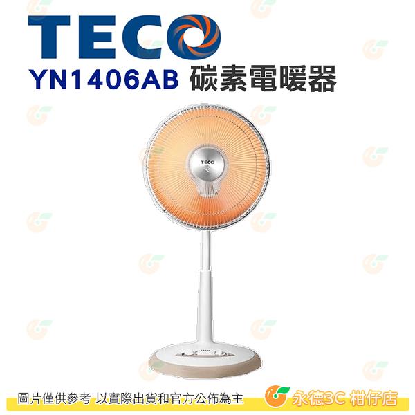 東元 TECO YN1406AB 碳素電暖器 公司貨 傾倒開關 溫度保險絲 溫控器 安全保護裝置 台灣製造