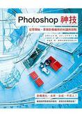 Photoshop 神技  從零開始,累積影像編修的知識與經驗