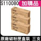 EPSON S110080 黑 原廠碳粉匣 三支