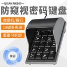 數字鍵盤19鍵收銀機密碼輸入器數字小鍵盤醫保銀行專用電腦外接有線USB 宜室家居