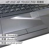 【Ezstick】HP 240 G8 TOUCH PAD 觸控板 保護貼