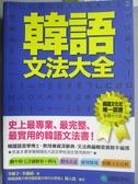【書寶二手書T1/語言學習_MCW】韓語文法大全:初級、中級、高級程度皆適用..._李姬子