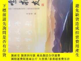二手書博民逛書店罕見嚶鳴求友.Y25717 吳詠青 編 泉州市老年大學 出版20