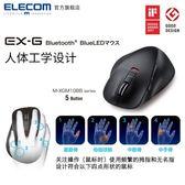 人體工學舒適大無線鼠標 靜音電腦辦公MAC藍芽鼠標EX-G 創想數位 igo