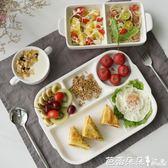 餐盤 創意陶瓷分格盤早餐盤西餐盤子牛排盤快餐盤兒童餐盤點心分隔盤 芭蕾朵朵