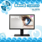 BenQ 明碁 GL2070 20型護眼寬螢幕(不閃屏+低藍光) 電腦螢幕