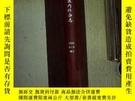 二手書博民逛書店實用中醫內科雜誌罕見2004 1-6Y180897