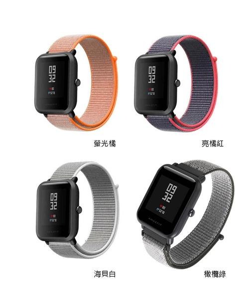 [贈保護貼]Amazfit Bip米動手錶青春版尼龍運動錶帶 尼龍錶帶 替換錶帶