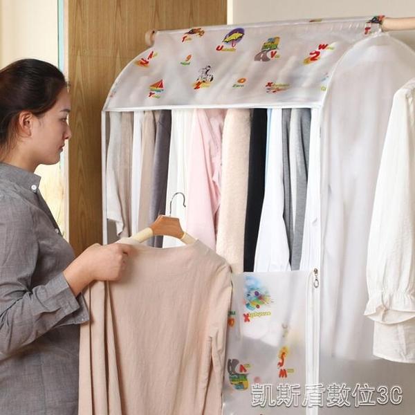 全封閉防塵罩塑膠透明衣服罩衣物掛式大衣收納整理羽絨服防塵袋 凱斯盾