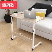 筆電桌 升降電腦桌 NB桌 床邊桌 懶人桌 沙發桌 移動邊桌 茶几 電腦架【YV7634】HappyLife