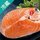 挪威現流鮭魚-輪切1盒(600g/盒)【愛買冷藏】