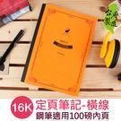 珠友 SC-31601 16K定頁筆記/記事本(鋼筆適用)-橫線