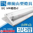 【奇亮科技】含稅 東亞 FS-14243 T5山型燈 2尺 雙管 含T5燈管 山形燈