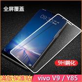 全膠 全屏覆蓋 vivo V9 Youth 手機膜 滿版玻璃貼 Y85 螢幕 保護貼 保護膜 9h鋼化膜 強化玻璃 手機貼膜