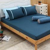 《40支紗》雙人床包枕套三件式【水黛】舒活系列 100%精梳棉-麗塔LITA-