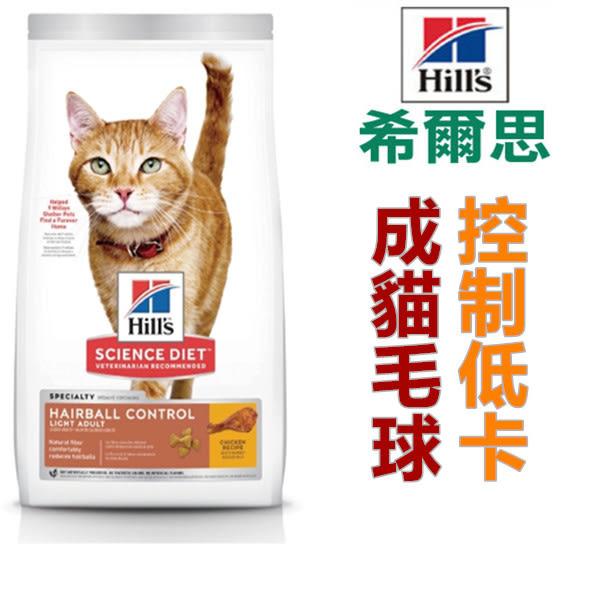 Hills 希爾思 成貓毛球控制低卡雞肉配方 7磅