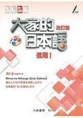 大家的日本語 進階Ⅰ 改訂版(附 CD 1片)