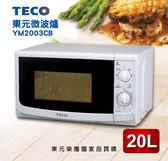 【中彰投電器】TECO東元(20公升)機械式微波爐,YM2003CB【全館刷卡分期+免運費】