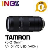 【24期0利率】TAMRON 70-210mm F/4 Di VC USD A034 俊毅公司貨 全片幅 望遠鏡頭