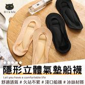 3D氣墊襪冰絲隱形船襪淺口襪隱形襪 矽膠防滑 慢回彈【Z90508】