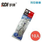 SDI 手牌 CT-205R 藍色 5mm*6M iPUSH 輕鬆按修正帶 替換帶 10入/盒