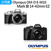 名揚數位 OLYMPUS OM-D E-M10 Mark III KIT 14-42mm EZ 公司貨 (分12/24期0利率) 登錄送好禮(04/30)