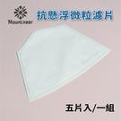 [Mountneer] 山林 抗懸浮微粒濾片 白 (5入) (11M99-02)