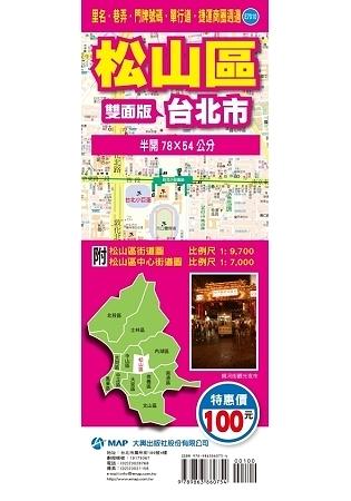 松山區街道圖