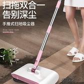 太太樂太太樂掃地機手推掃地拖地一體機手動懶人掃地套裝  【全館免運】