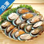 冷凍全殼淡菜(500g±10%/包)【愛買冷凍】