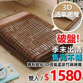 賠本破盤↘5x6尺雙人-專利炭化3D透氣孟宗竹麻將蓆(附鬆緊帶)/碳化/竹蓆/草蓆/SGS檢驗/涼蓆