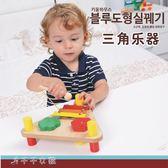 樂器兒童寶寶三角手敲八音琴嬰幼益智多功能木制質打擊樂器消費滿一千現折一百