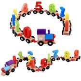兒童木制數字小火車男女孩寶寶益智力拼裝 1-2-3-4-6周歲積木玩具【中秋節好康搶購】