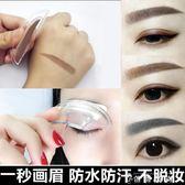 懶人一秒畫眉神器眉毛印章眉粉一字眉韓式防水初學者三種眉形 薔薇時尚