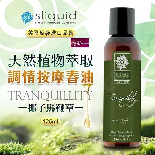 潤滑液-美國Sliquid-Tranquility 寧靜 天然植物萃取 調情按摩油 125ml-椰子馬鞭草 男用女性情趣用品