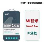【GOR保護貼】紅米 Note 8 Pro 9H鋼化玻璃保護貼 Redmi note8pro 全透明非滿版2片裝 公司貨 現貨