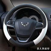 方向盤套  四季通用型車內用品汽車把套夏女 XY5793【男人與流行】
