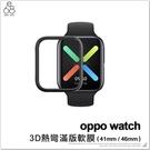OPPO watch 3D熱彎滿版軟膜 保護貼 41 46mm 智慧手錶 螢幕保護貼 保貼 全膠 保護膜