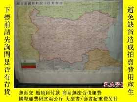 二手書博民逛書店少有早期帶軸地圖;50罕見《保加利亞人民共和國新地圖》【66cm