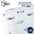 【OutdoorBase 雪花絨充氣床包 200x295x30cm  L/XL《韓國小魚》】26367/充氣床墊/床包套/防塵套