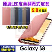 SAMSUNG Galaxy S8 LED皮革翻頁式皮套 原廠皮套