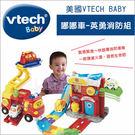 蟲寶寶【美國VTech Baby】嘟嘟車...