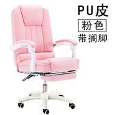 辦公椅 電腦椅子舒適久坐少女心直播家用遊戲電競轉椅升降老板主播辦公椅  快速出貨