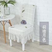 家用彈力連體餐桌椅子套罩現代簡約凳子套罩酒店餐廳座椅套布藝 快速出貨 全館八折