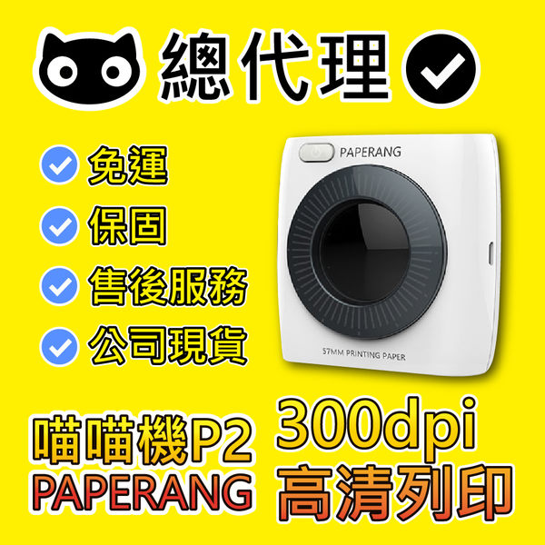 Paperang 二代P2 口袋列印小精靈-喵喵機