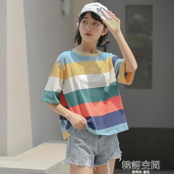 迪悠2021夏季新款原宿風潮韓版寬鬆圓領彩虹拼接條紋短袖T恤女