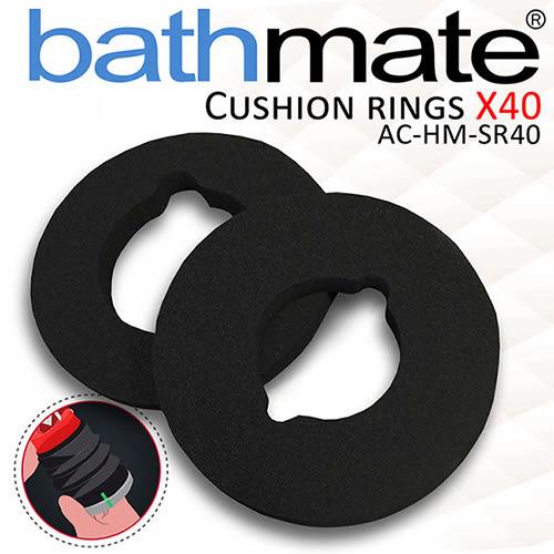 免運 情人節交換禮物 滿千9折優惠 英國BathMate X40 專屬配件 CUSHION RINGS 緩衝舒適環2入 AC-HM-SR40