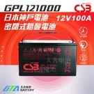 【久大電池】神戶電池 CSB電池 GPL121000 12V100Ah 太陽能 風力發電 UPS 露營 通信 儲電設備